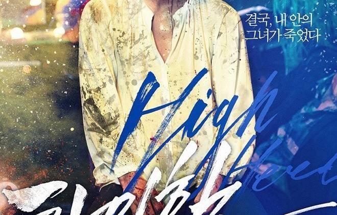 Tài tử Cha Seung Won vào vai một thám tử máu lạnh nhưng lại có mong ước được chuyển giới trong Man on High Heels.